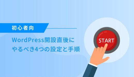 【初心者向】WordPress開設直後にやるべき4つの設定と手順