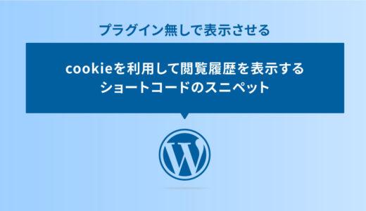 プラグインなしでcookieを利用して閲覧履歴を表示するショートコードのスニペット