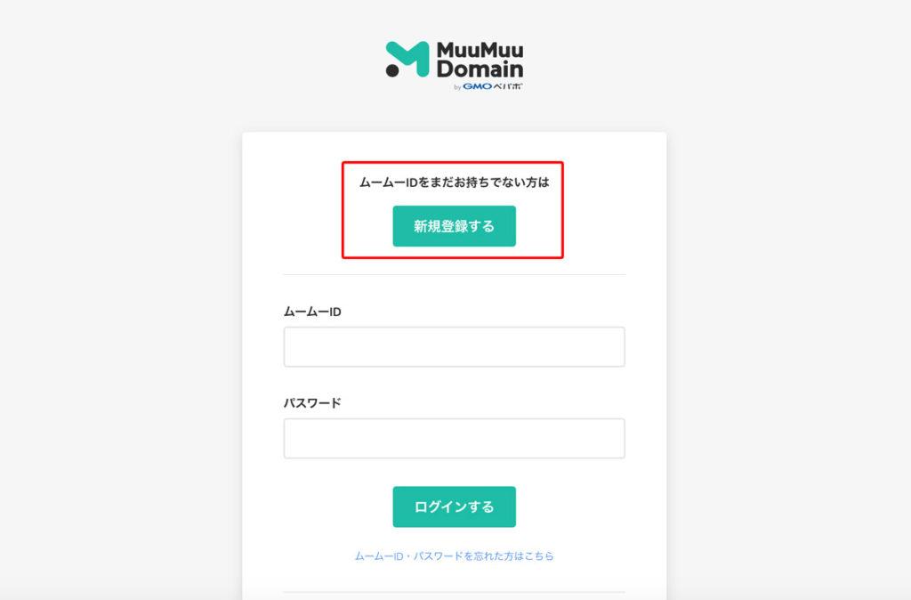 ムームードメインの会員登録