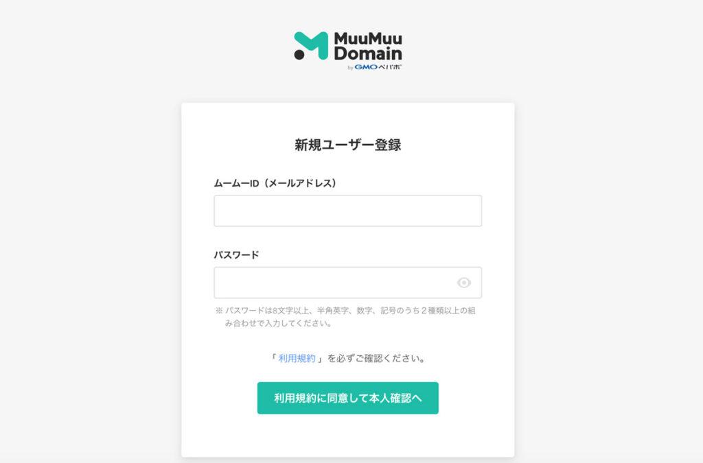 新規ユーザー登録