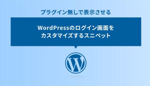 プラグインなしでWordPressのログイン画面をカスタマイズするスニペット