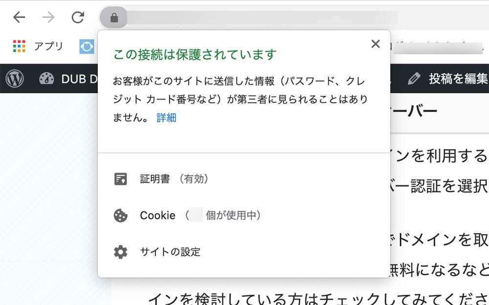 SSL対応のサイト