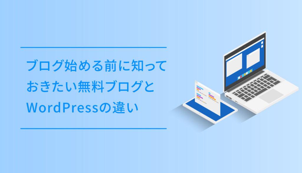 無料ブログとWordPressの違い