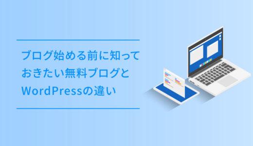 ブログを始める前に知っておきたい無料ブログとWordPressの違い