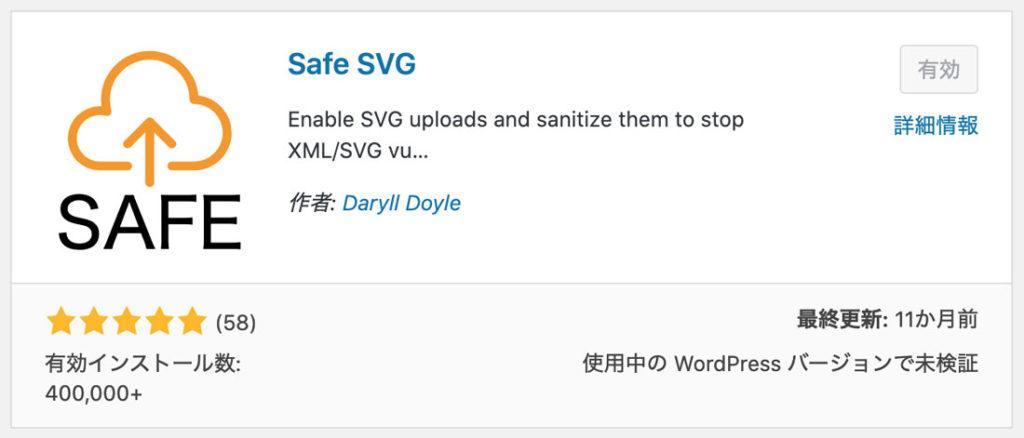 SafeSVG