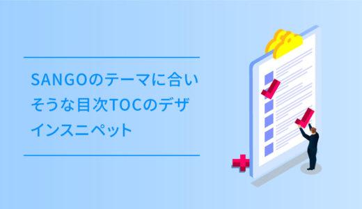 CSSのコピペでできるSANGOのテーマに合いそうな目次TOCのデザインスニペット