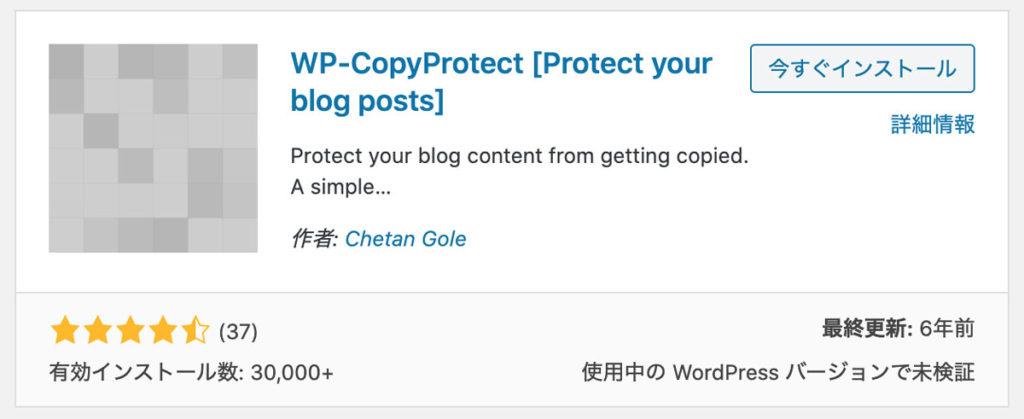 プラグインWP-CopyProtect