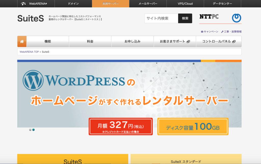WebARENA SuiteSレンタルサーバー