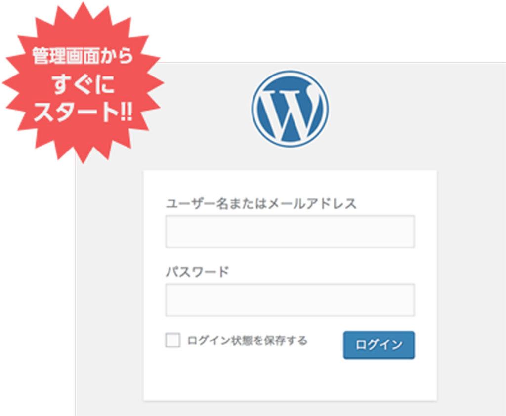 カゴヤジャパンの管理画面