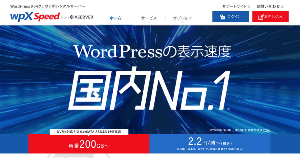 wpX Speedクラウド型レンタルサーバー