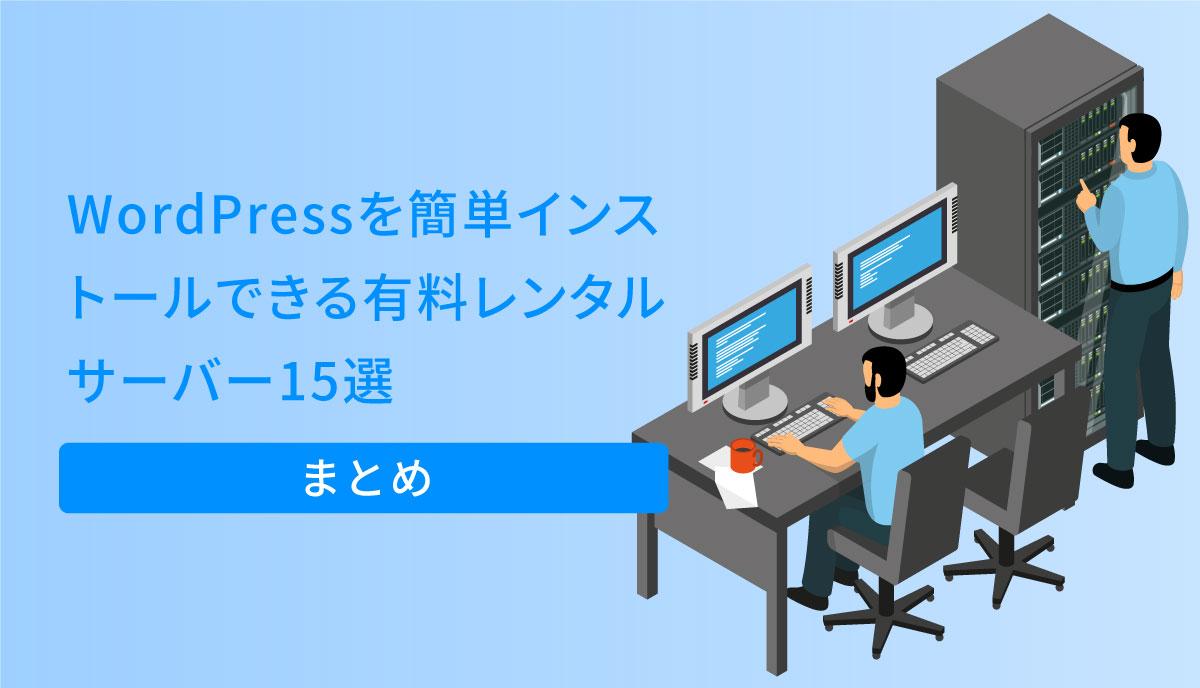 【まとめ】WordPressを簡単インストールできる有料レンタルサーバー15選