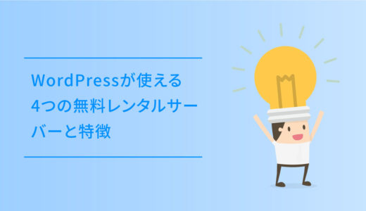 MySQL対応でWordPressが使える4つの無料レンタルサーバーと特徴