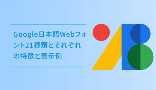 簡単に導入できるGoogle日本語Webフォント21種類とそれぞれの特徴と表示例