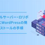 レンタルサーバー・ロリポップ!にWordPressの簡単インストールの手順