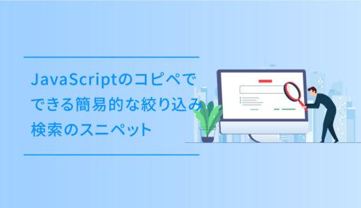 JavaScriptのコピペでできる簡易的な絞り込み検索のスニペット