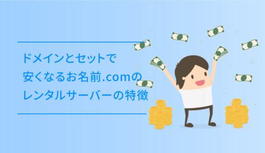 本当にお得?ドメインとセットで安くなるお名前.comのレンタルサーバーの特徴