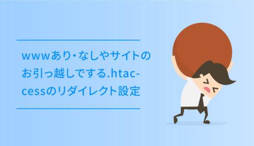 wwwあり・なしやサイトのお引っ越しでする.htaccessのリダイレクト設定