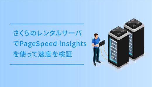さくらのレンタルサーバのスタンダードプランでPageSpeed Insightsを使って速度を検証!本当に速いのか調べてみた。