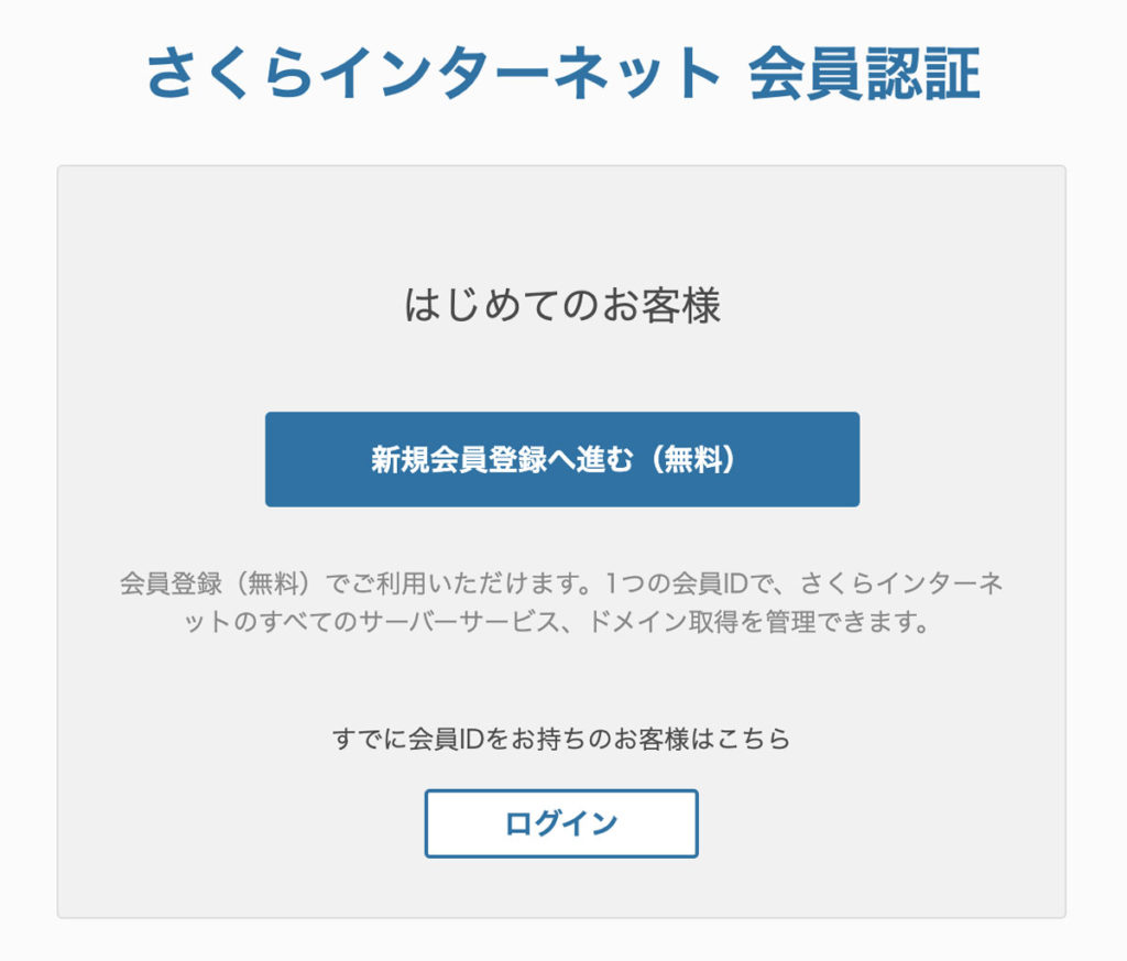 新規会員登録の画面