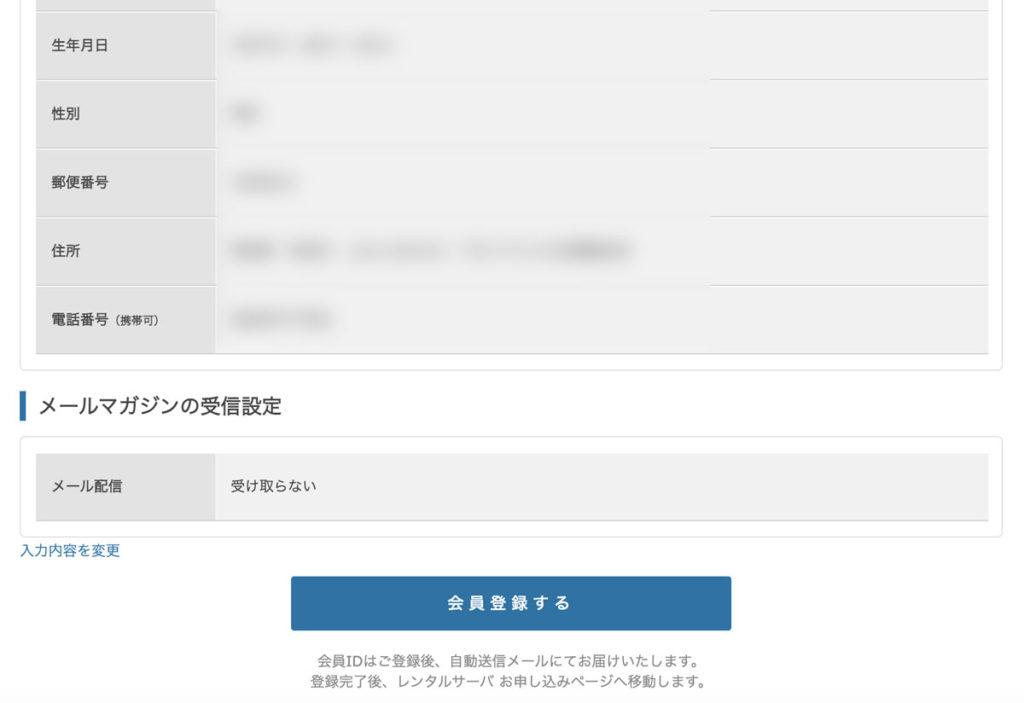 会員登録前の確認画面