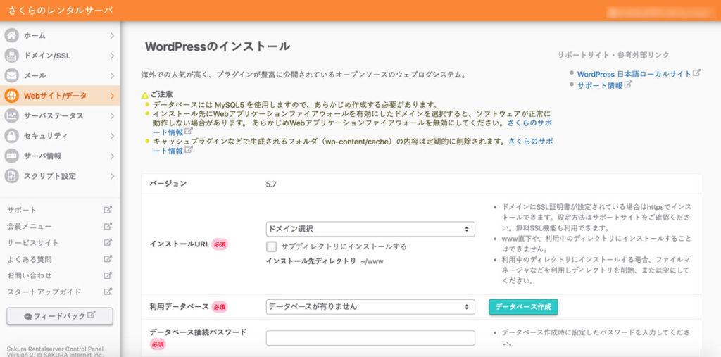 WordPressの入力項目
