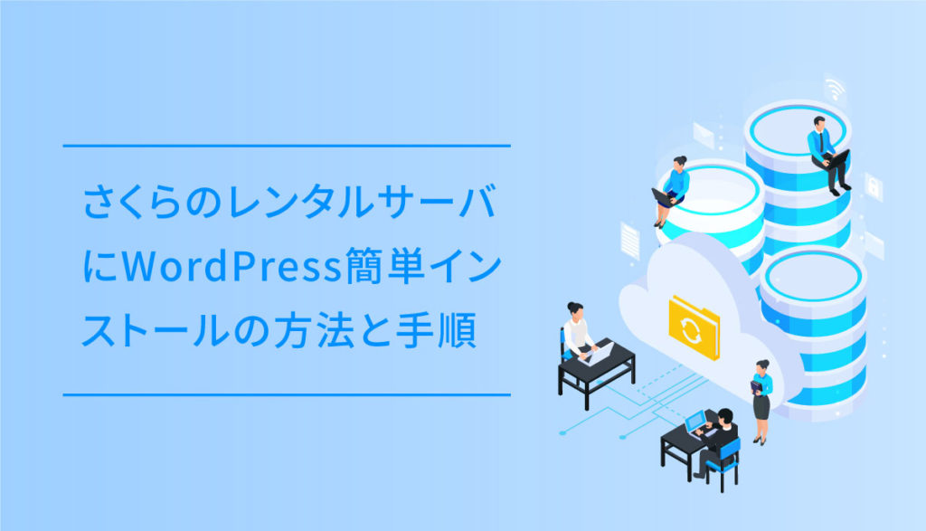 WordPress簡単インストールの手順