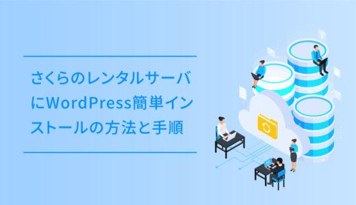 さくらのレンタルサーバにWordPress簡単インストールの方法と手順