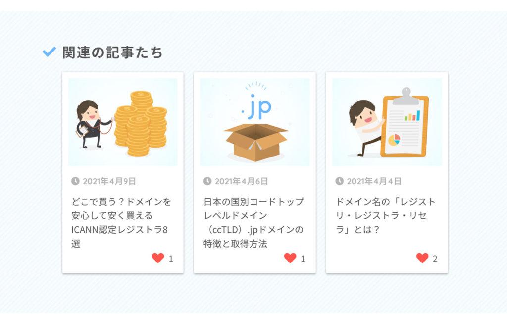 domainサイトより
