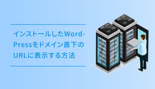 サブディレクトリにインストールしたWordPressをドメイン直下のURLに表示する方法