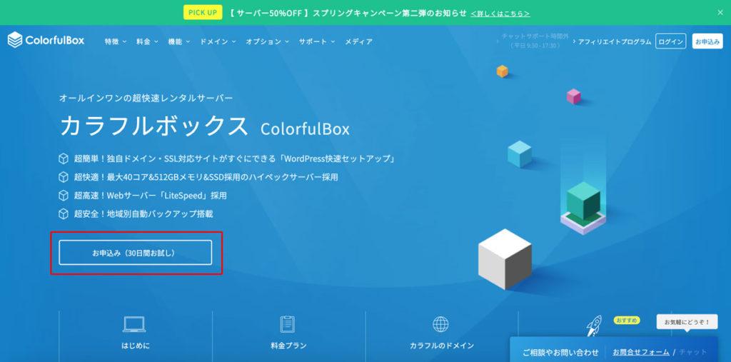 カラフルボックスのトップページ