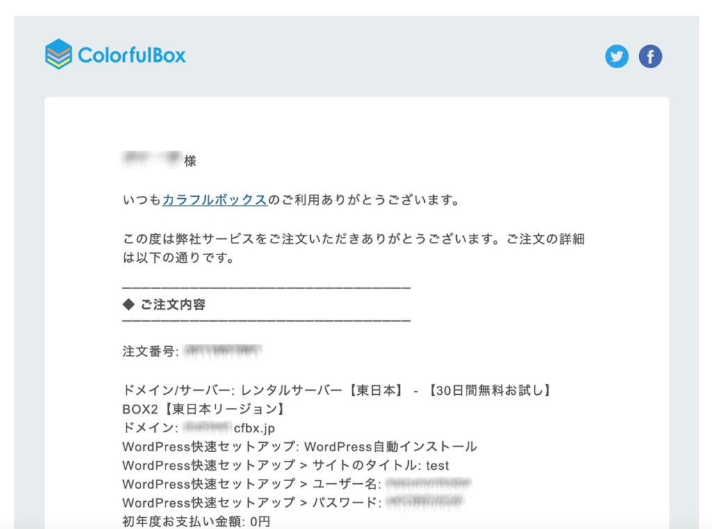 自動メール