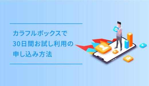 カラフルボックスで30日間お試し利用の申し込みとWordPressの快速インストール方法