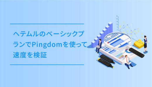 ヘテムルのベーシックプランでPingdomを使って速度を検証!高速についての調査