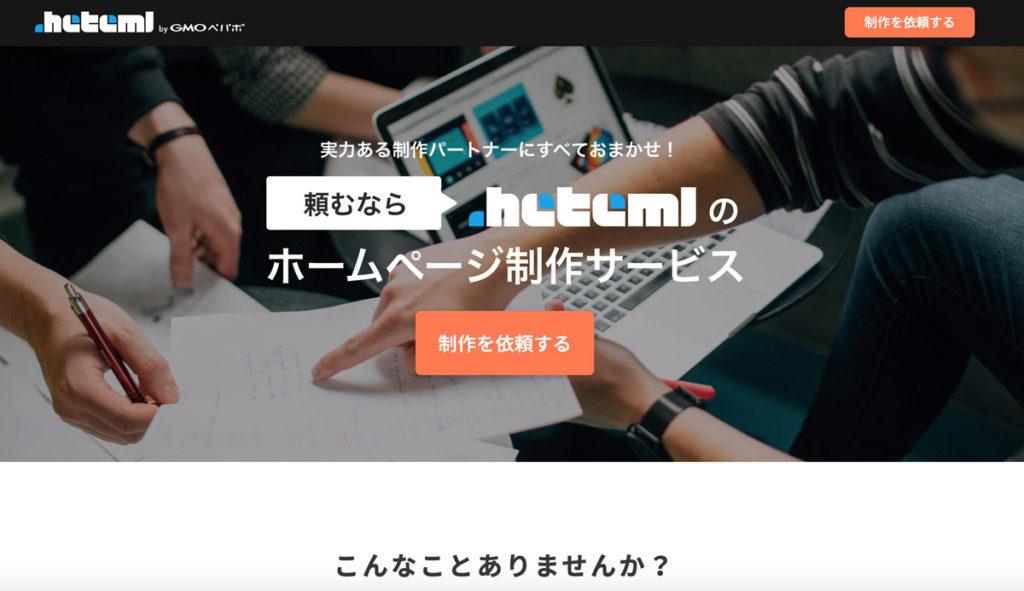 ヘテムルのホームページ制作サービス