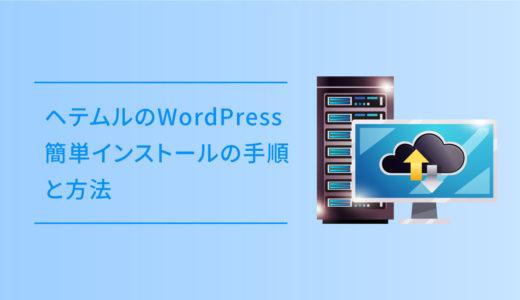 ヘテムルのWordPress簡単インストールの手順と方法