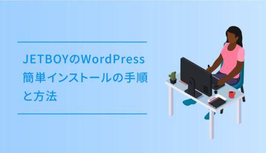レンタルサーバー・JETBOYのWordPress簡単インストールの手順と方法
