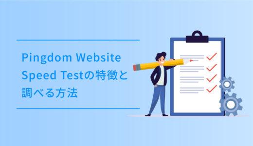 サイトのスピードが測定できるPingdom Website Speed Testの特徴と調べる方法
