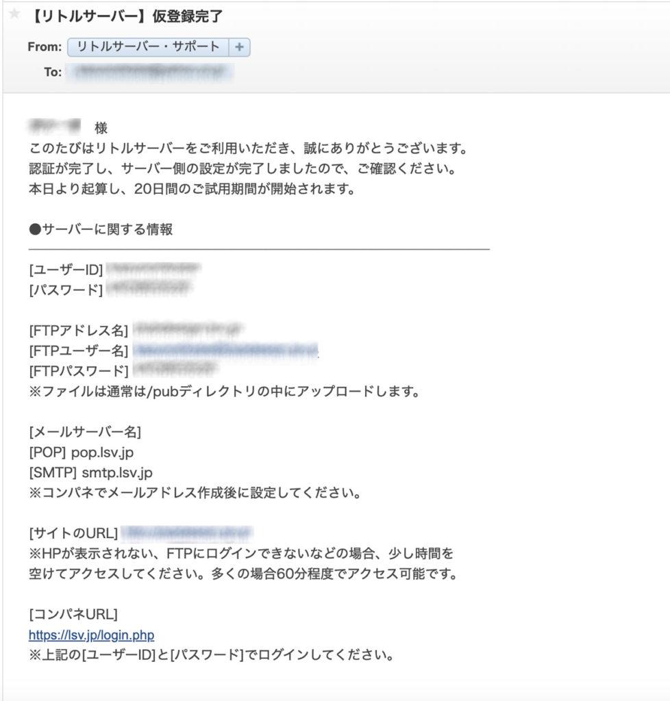 リトルサーバーの申し込み完了メール
