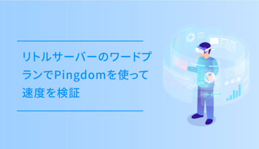 リトルサーバーのワードプランでPingdomを使って速度を検証!速度について調べてみた