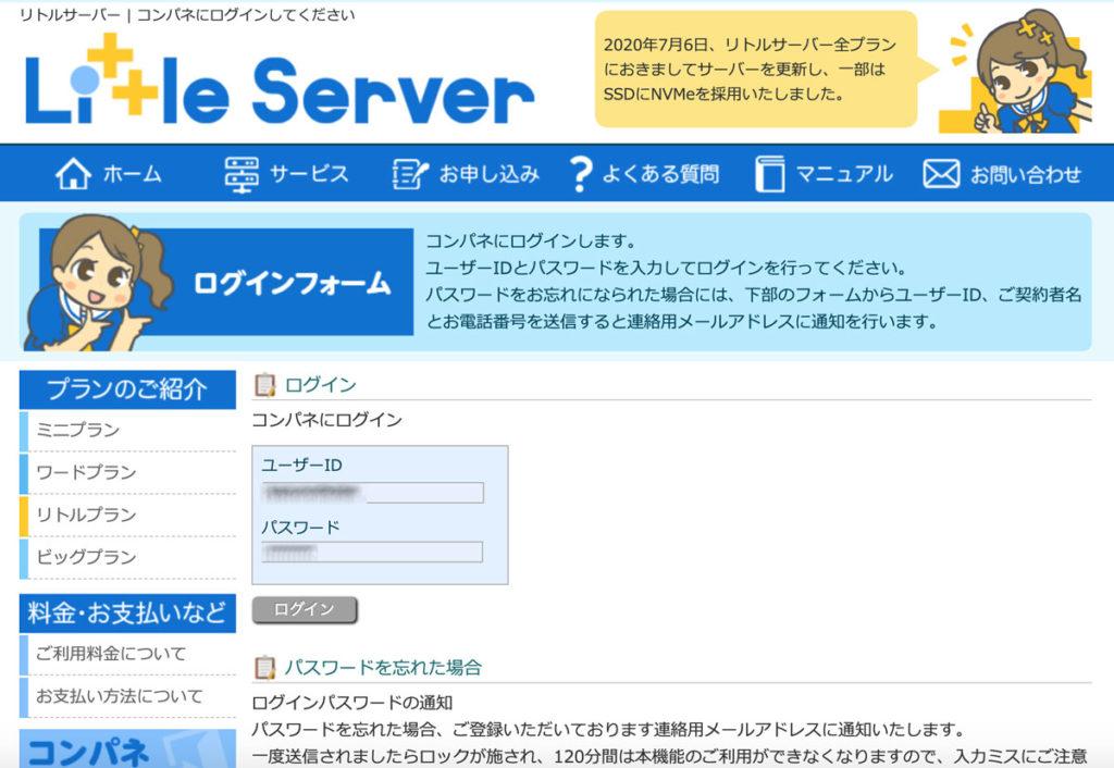 ユーザーIDとパスワードを入力してログイン