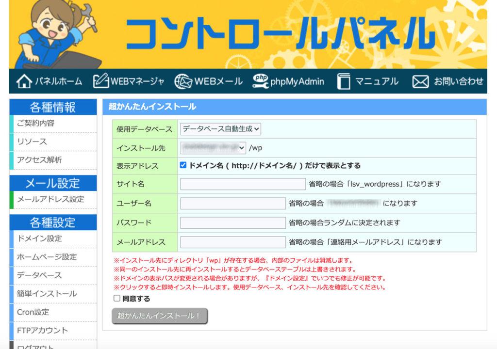 サイト名やユーザー名を入力してインストール