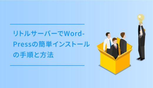 リトルサーバーでWordPressの簡単インストールの手順と方法