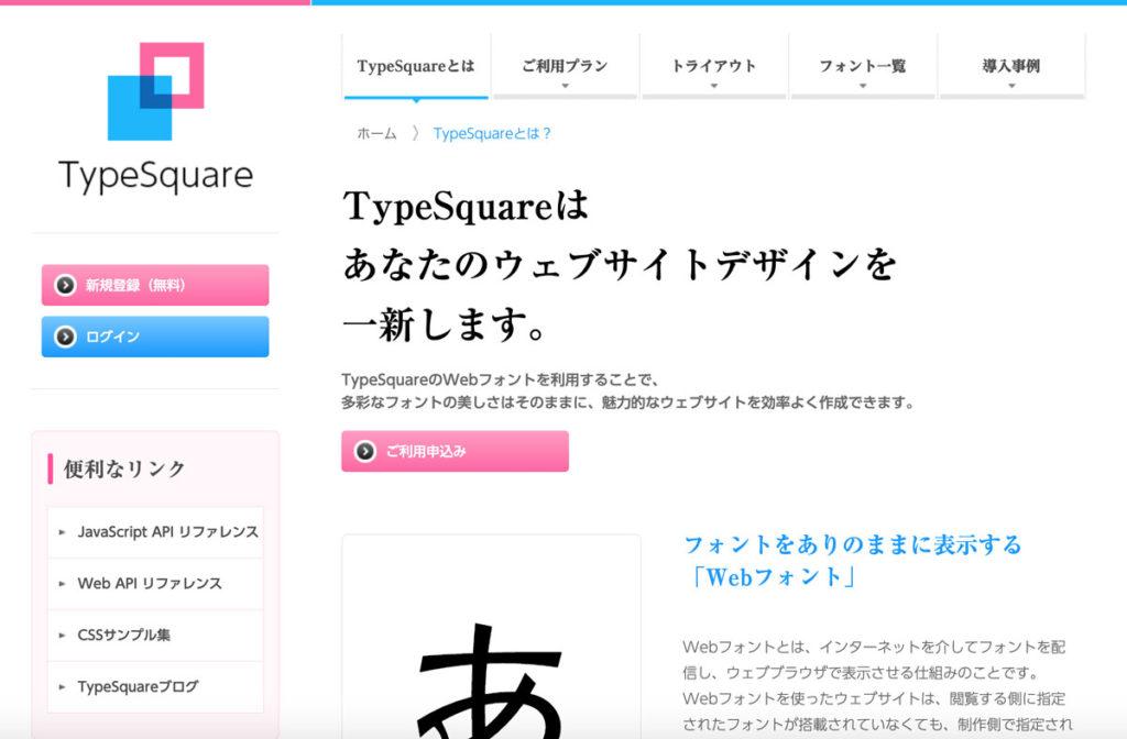 モリサワWebフォントTypeSquare