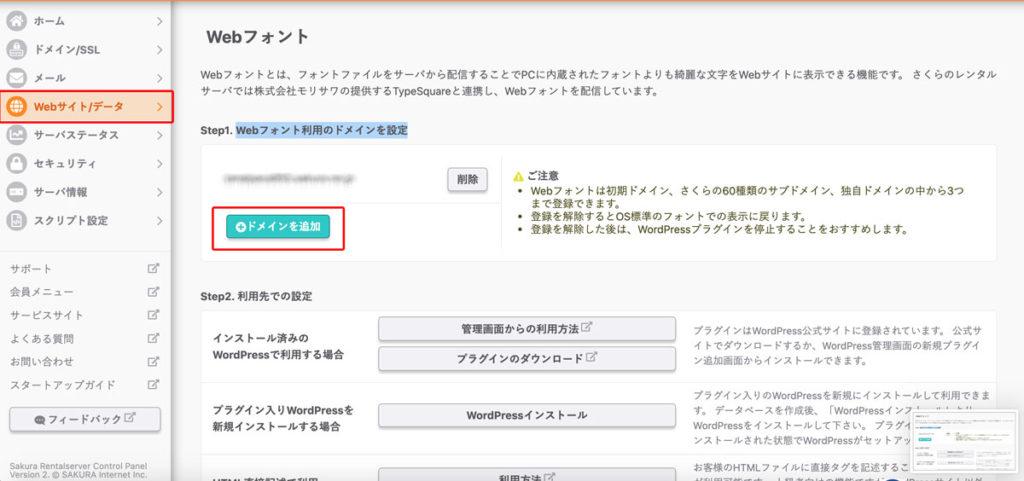 Webフォントのドメイン追加