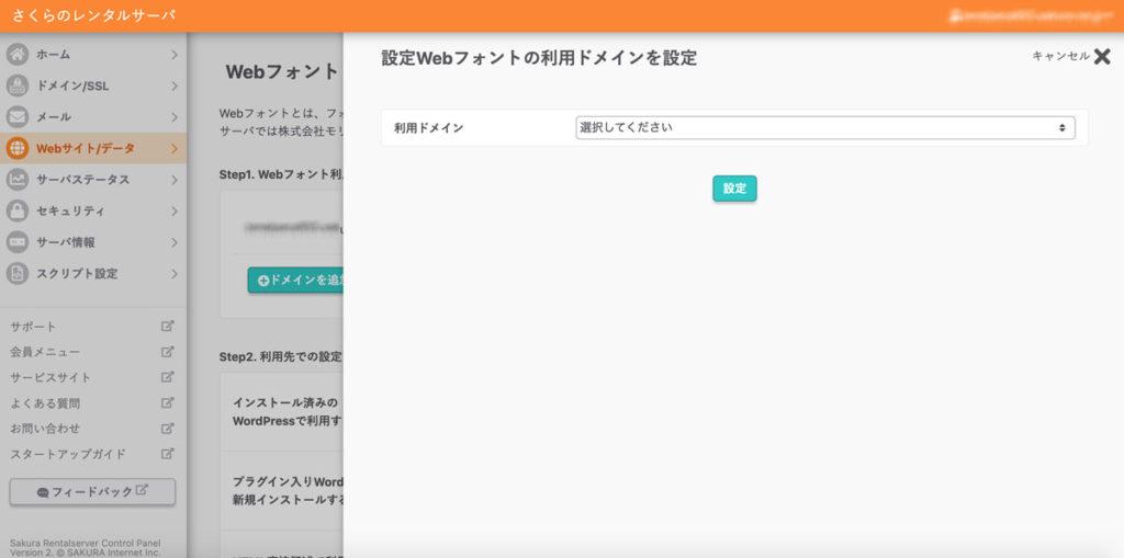 Webフォント利用のドメインを設定