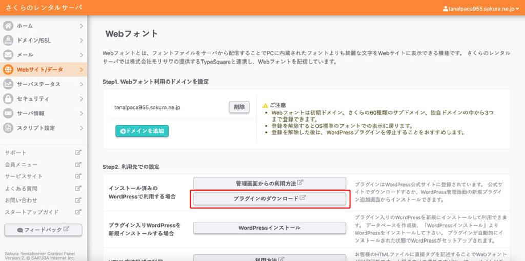 Webフォントプラグインダウンロード