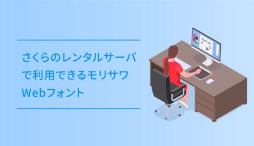 さくらのレンタルサーバで利用できるモリサワWebフォントTypeSquareの設定方法