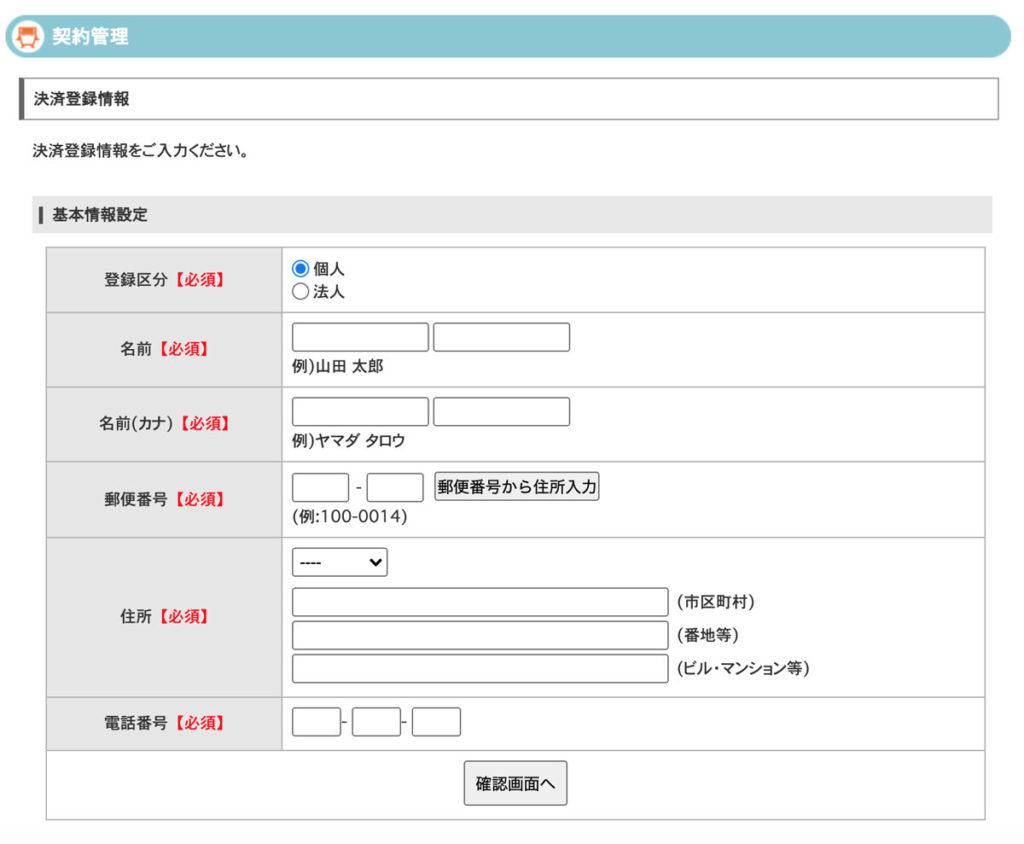 決済登録情報の入力