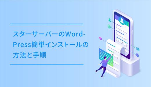 スターサーバーのWordPress簡単インストールの方法と手順