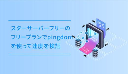 無料で使えるレンタルサーバー・スターサーバーフリーのフリー PHP+MySQLプランでpingdomを使って速度を検証